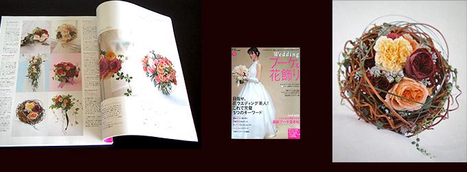 2006 別冊  花時間